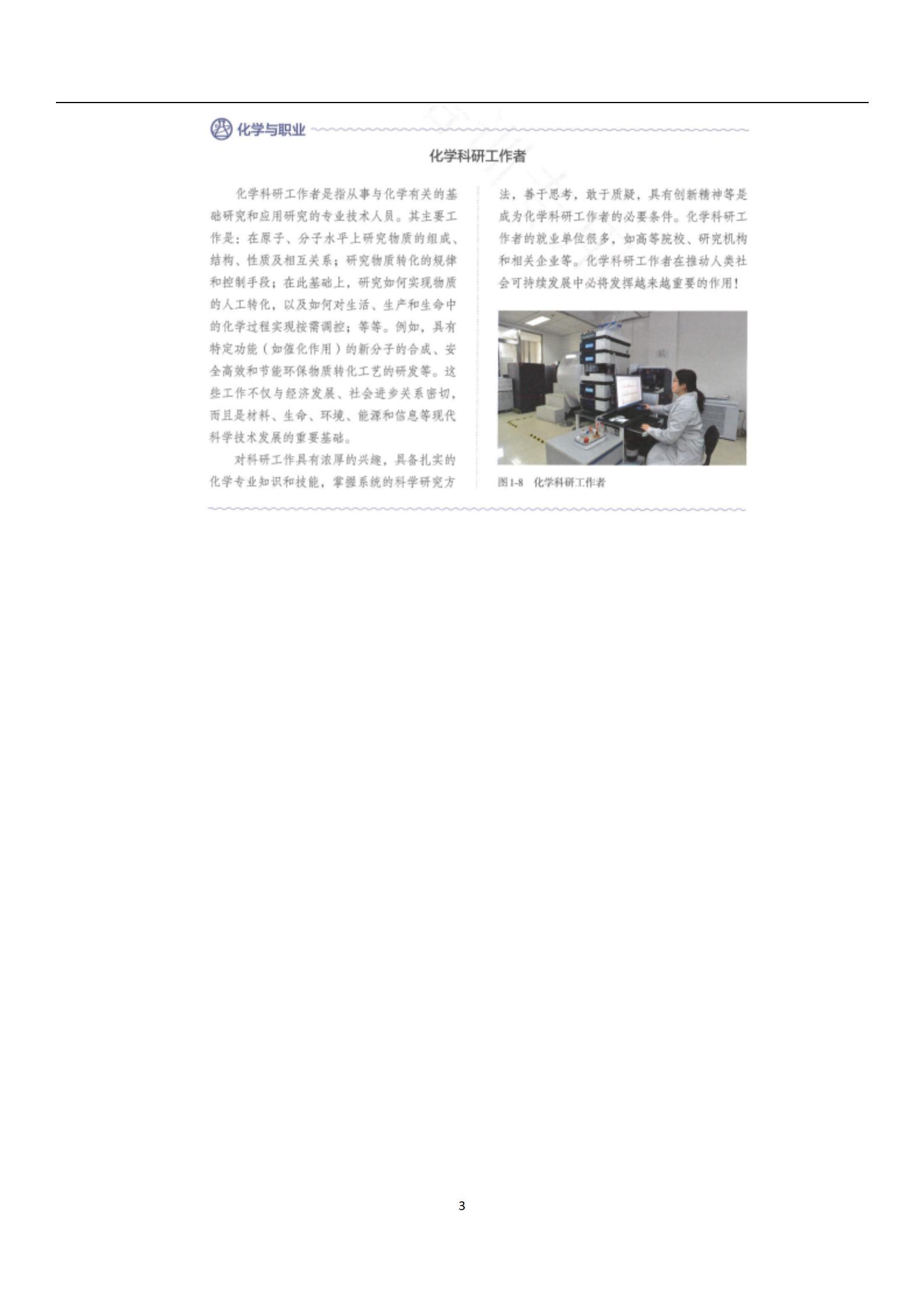 高中化学教材改革新旧对比——科技&未来篇