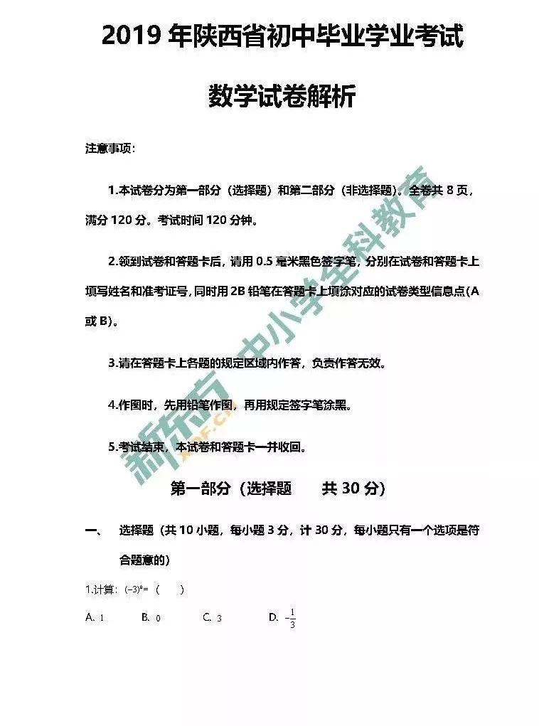 2019陕西中考数学试题答案逐题解析