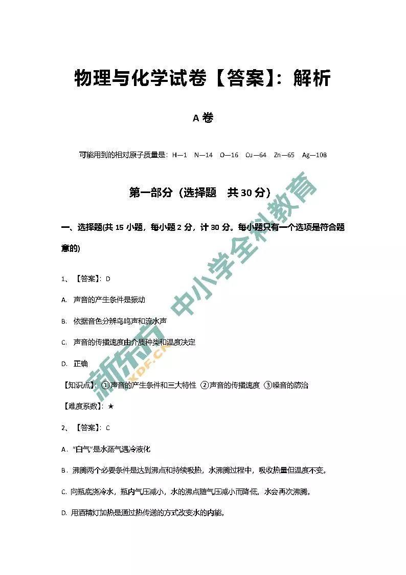 2019陕西中考理化试题答案逐题解析