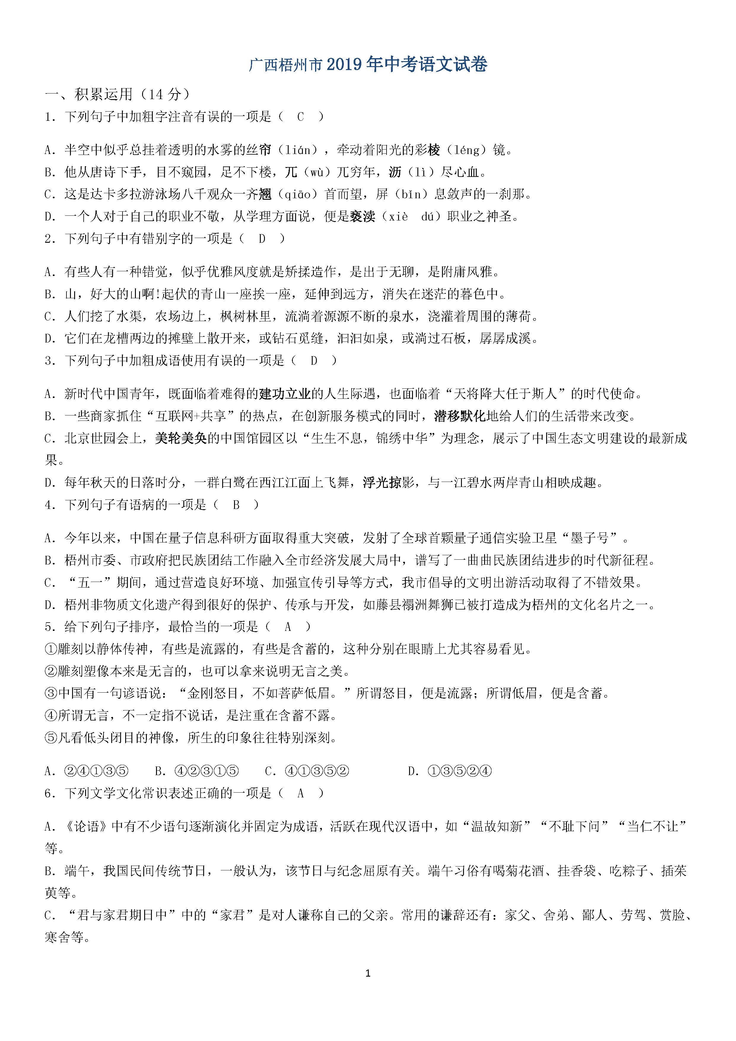 2019广西梧州中考语文试题(图片版)