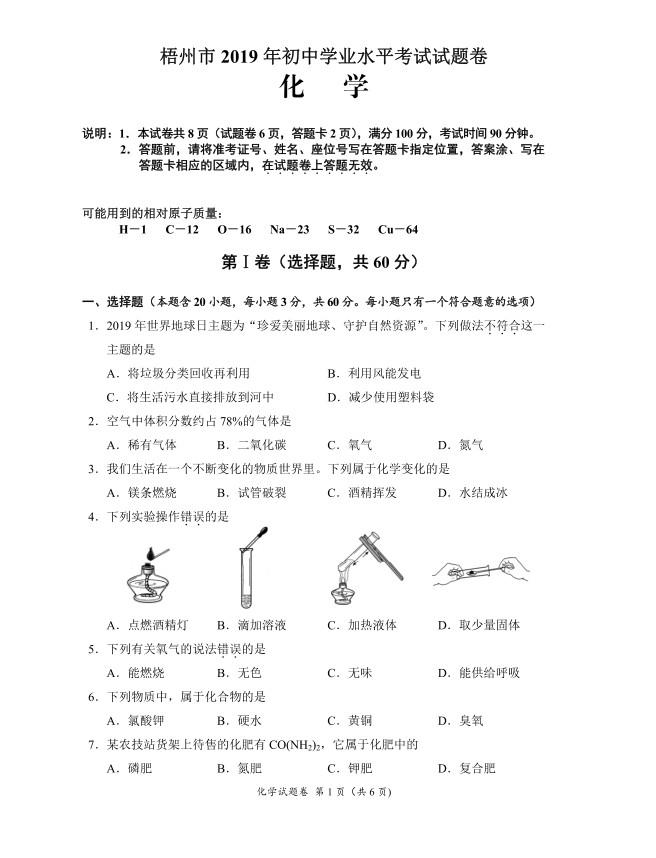 2019广西梧州中考理综试题(图片版)
