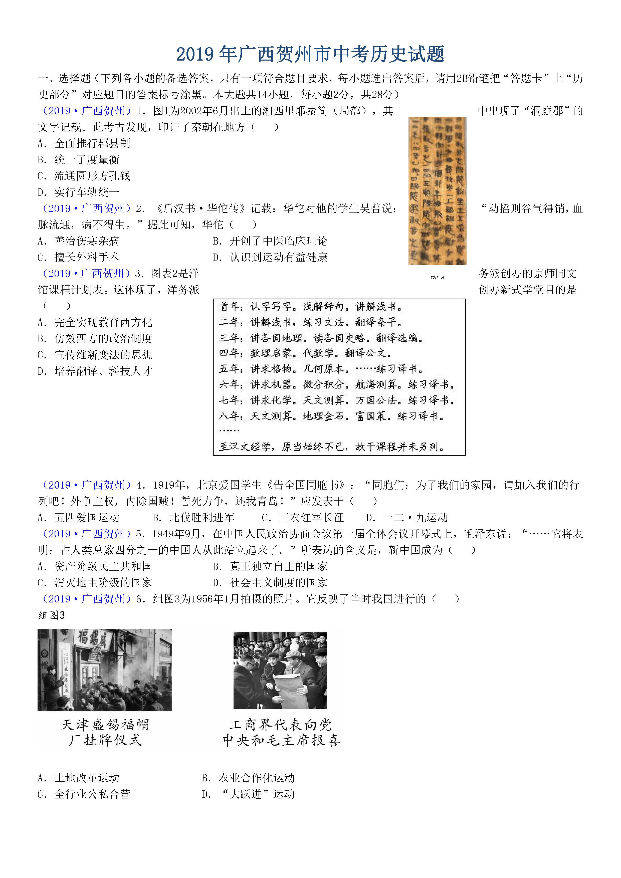 2019广西贺州中考文综试题(图片版)