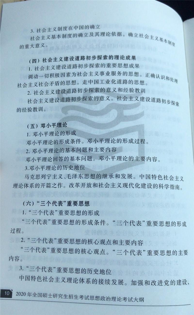 2020考研政治大纲原文
