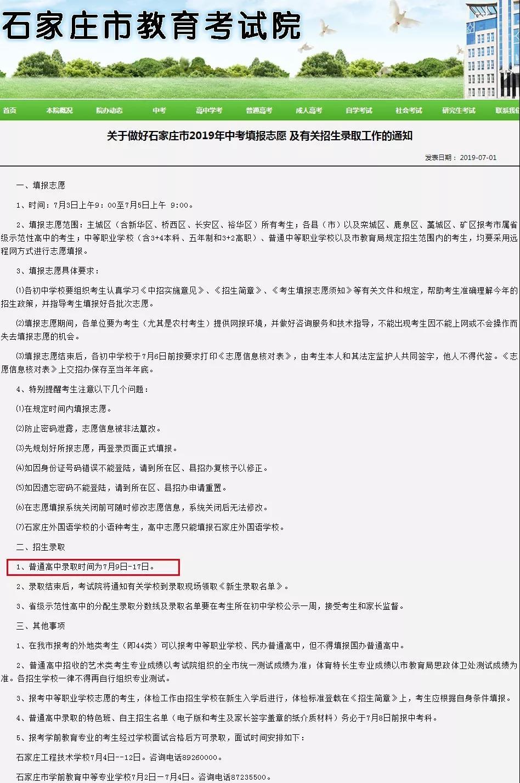 2019石家庄中考成绩查询时间及方式公布