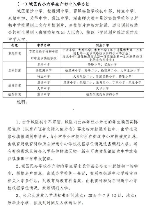 长沙县教育局7月5日发布了2019年义务教育阶段小六学生升初中的入学通知,原则上实行单校划片,多校划片和相对就近、适当调剂相结合的招生原则,班额控制在55人以内。