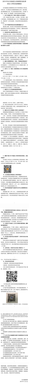2019年长沙县城区义务教育阶段秋季招生入学有关政策解读