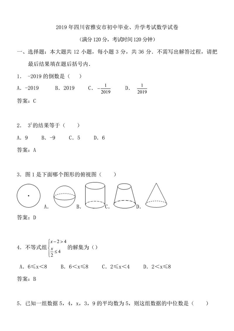 2019四川雅安中考数学试题及答案解析