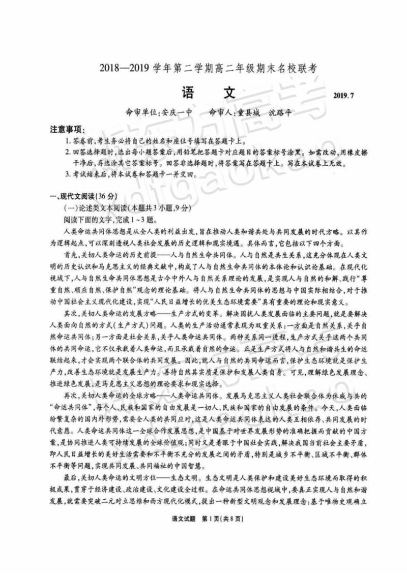 2018-2019学年安徽安庆一中、安师大附中、铜陵一中高二下学期期末语文试卷答案解析