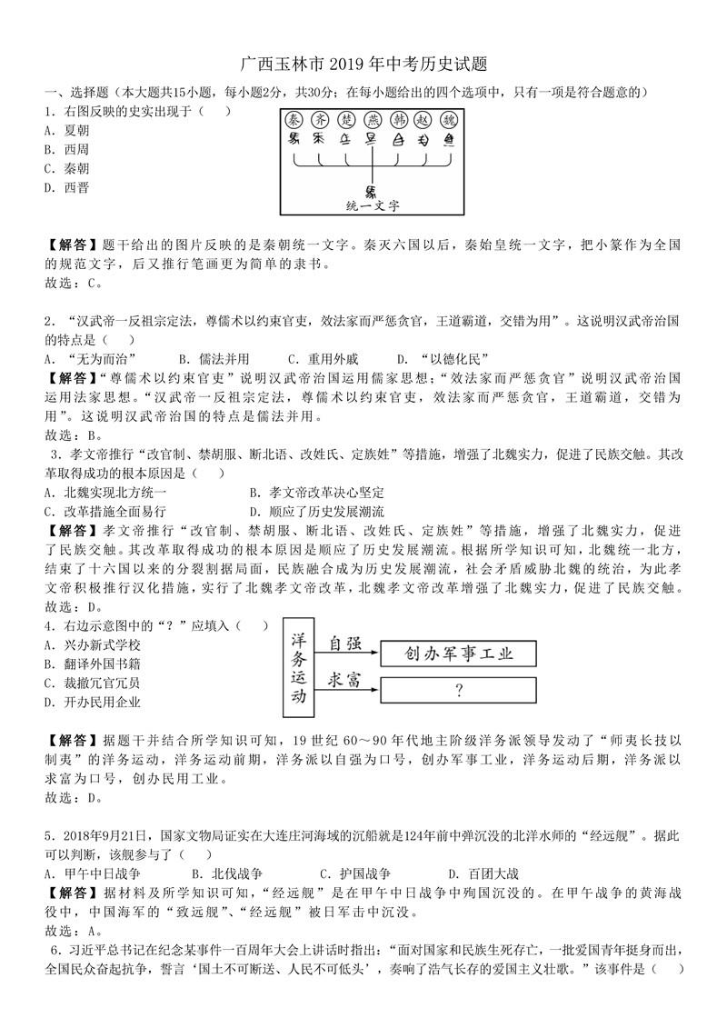 2019广西玉林中考历史试题及答案解析