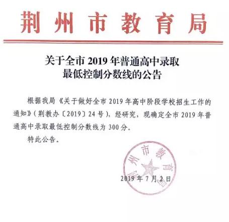 2019荆州中考最低录取控制分数线