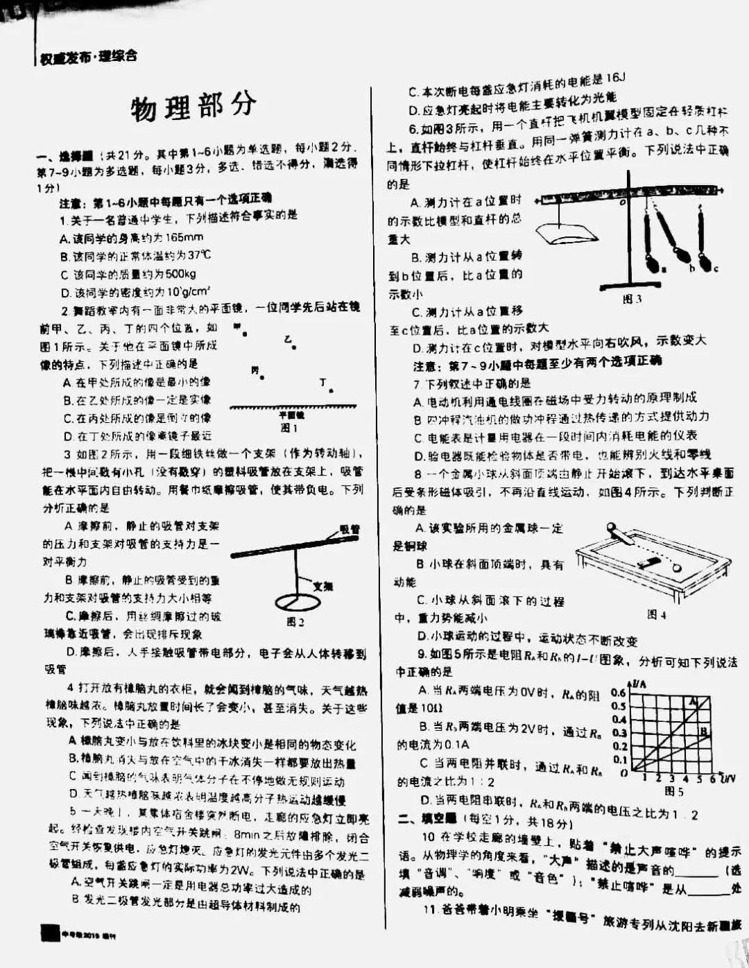 2019辽宁沈阳中考理综试题及答案解析