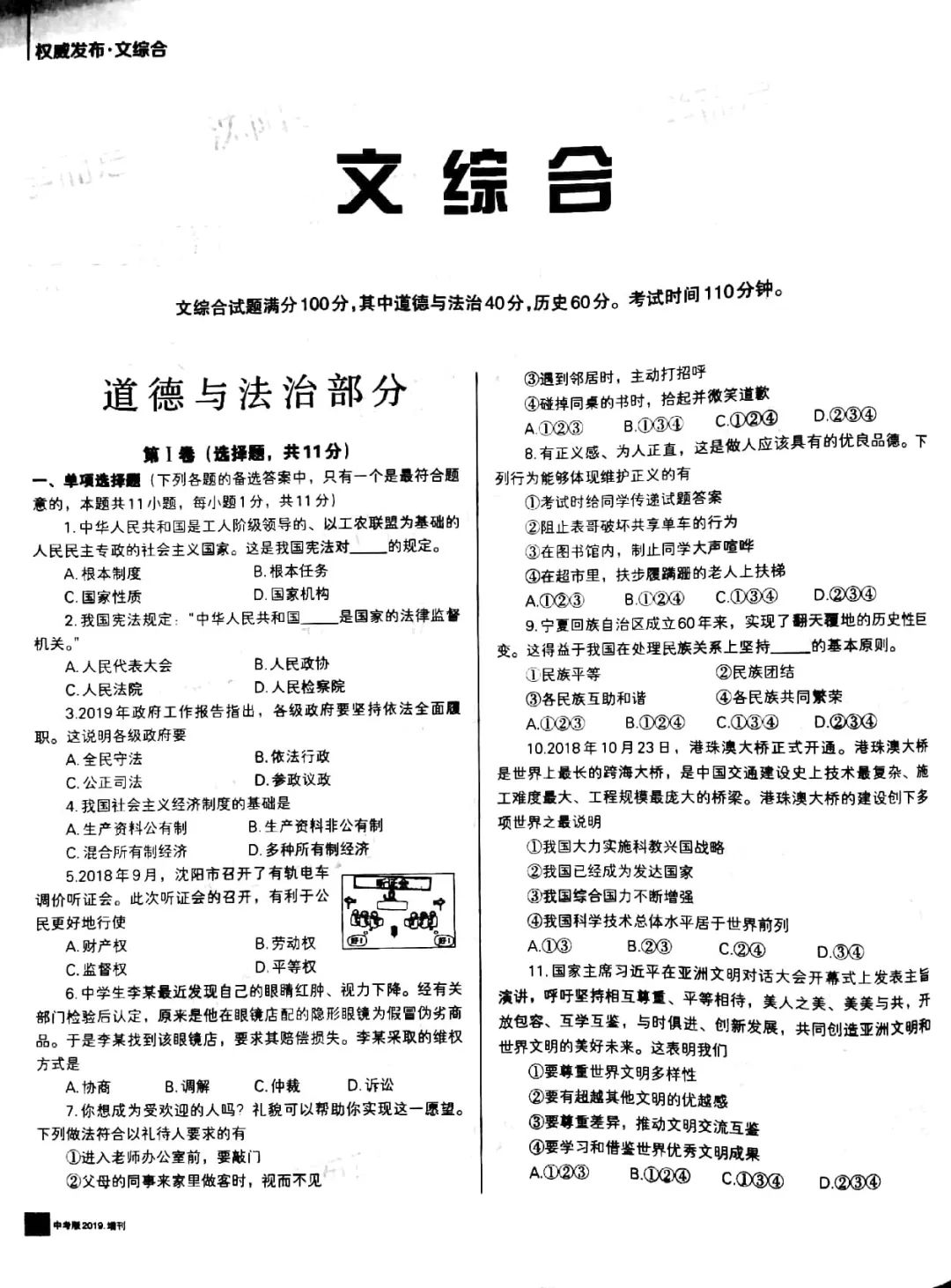 2019辽宁沈阳中考文综试题及答案解析