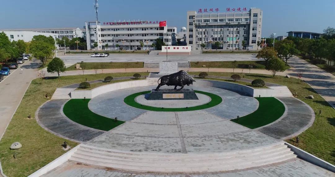 弋陽縣職業高級中學