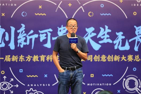 """""""创新可贵,天生无畏""""新东方集团总公司第一届创意创新大赛决赛圆满举办"""