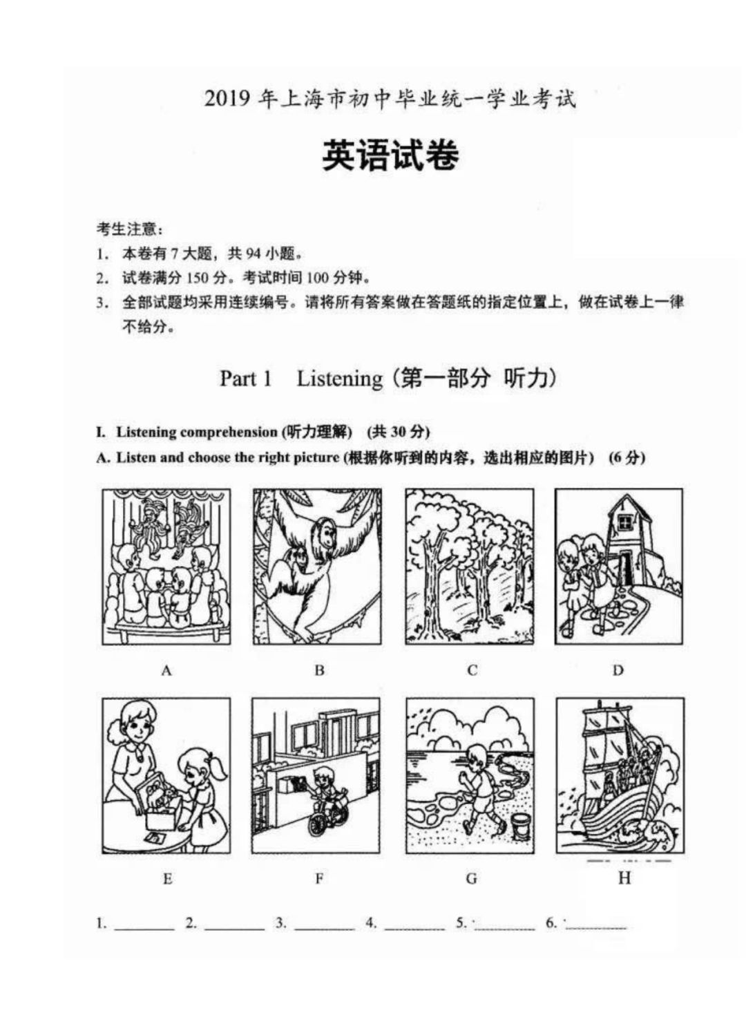 2019上海中考英语试题及答案解析