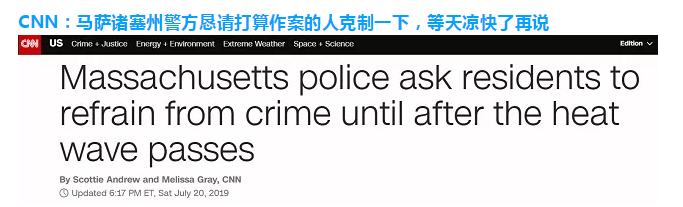 美国警察热得不想抓人