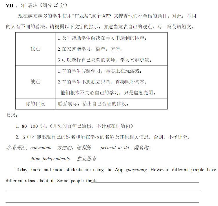 2019湖北鄂州中考英语试题作文题目及范文