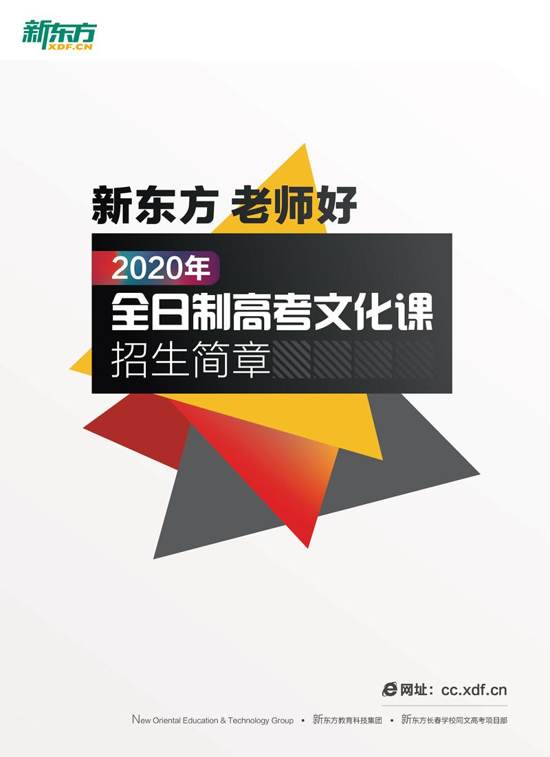 新东方2020全日制高考文化课招生简章