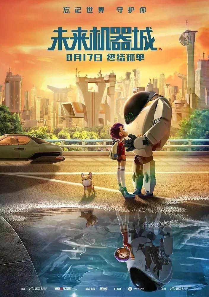 《未来机器城》双人3D电影票无门槛免费送!