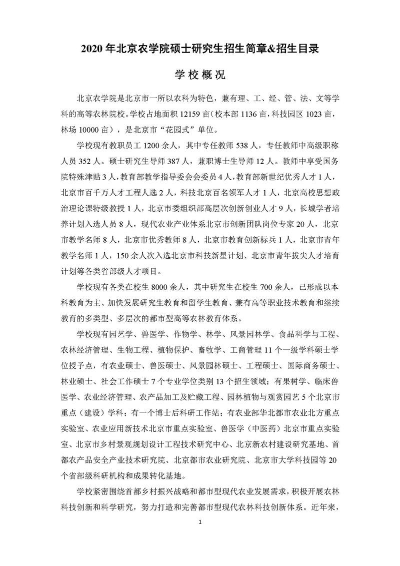 """""""北京農學院2020年碩士研究生招生簡章及專業目錄"""""""