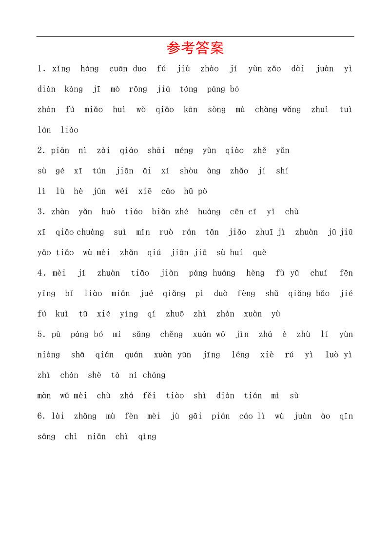 八年级语文下册基础知识之字词训练题及答案