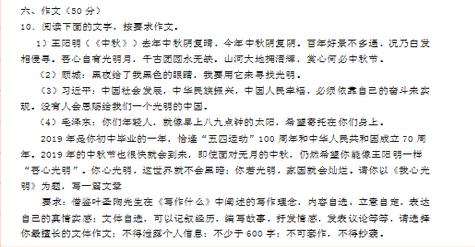 2019广西桂林中考作文题目及范文点评:我心光明