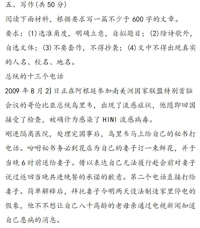 2019青海西宁中考作文题目及范文点评