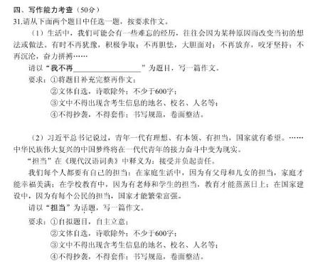 2019贵州安顺中考作文题目及范文点评