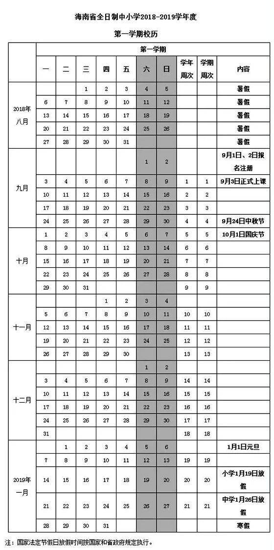 2019海南省中小学校历时间表公布