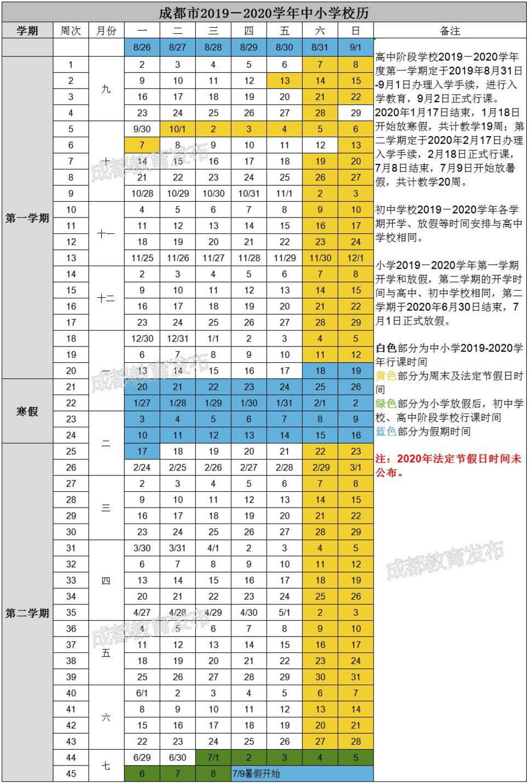 2019四川省成都市中小学校历时间表公布