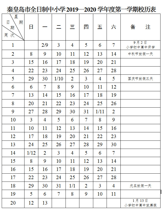 2019秦皇岛市中小学校历时间表公布