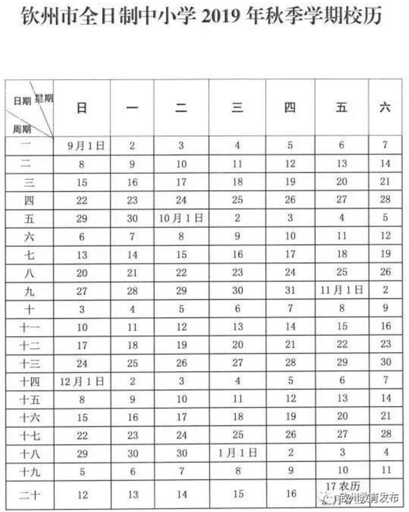 2019广西钦州市中小学校历时间表公布