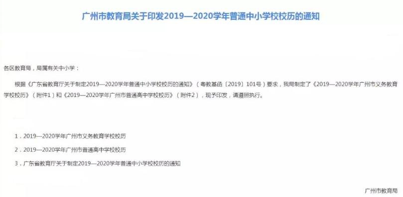 2019广东省广州市中小学校历时间表公布