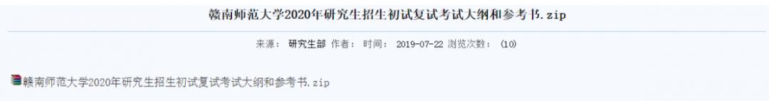 赣南师范大学