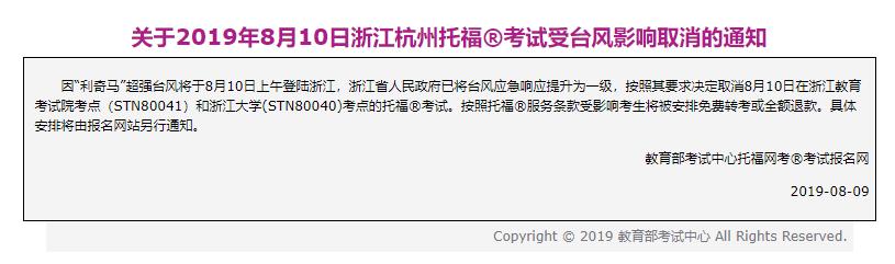 2019年8月10日浙江杭州托福考试受台风影响取消