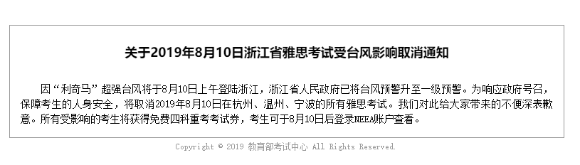 2019年8月10日浙江省雅思考试受台风影响取消