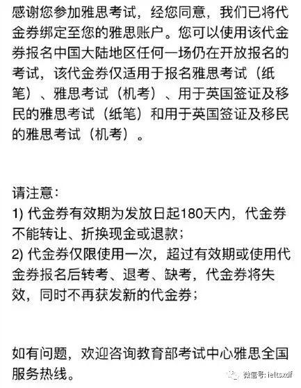 致受台风影响雅思考试被取消的浙江考生
