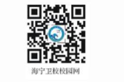 2019浙江海宁卫生中专学校招生简介(附学校代码)