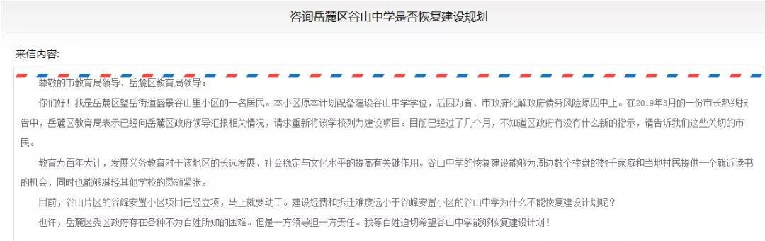 长沙又一霸气学区楼盘!配套麓山下载app送18元彩金+长郡双语!