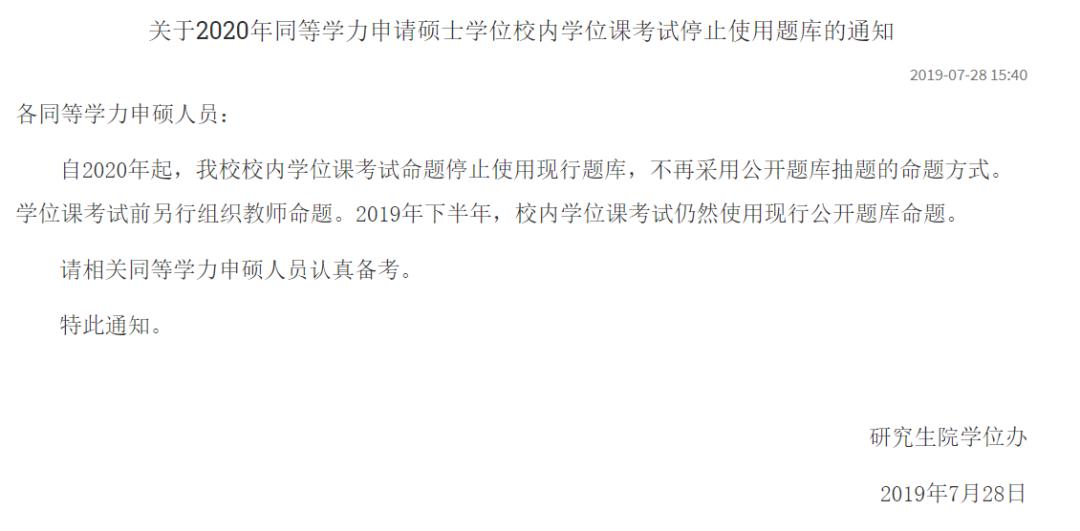 中国政法大学同等申硕停止使用题库