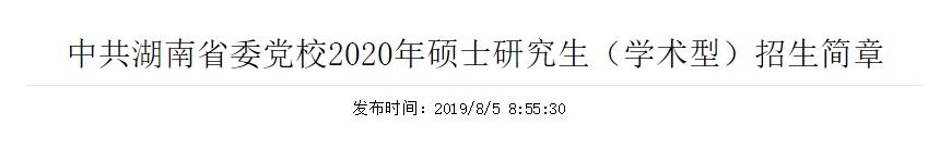 中共湖南省委党校