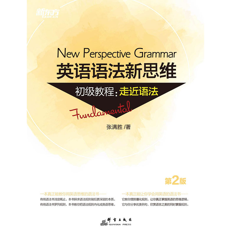 【新东方官网推荐】《英语语法新思维初级教程——走近语法(第2版)》