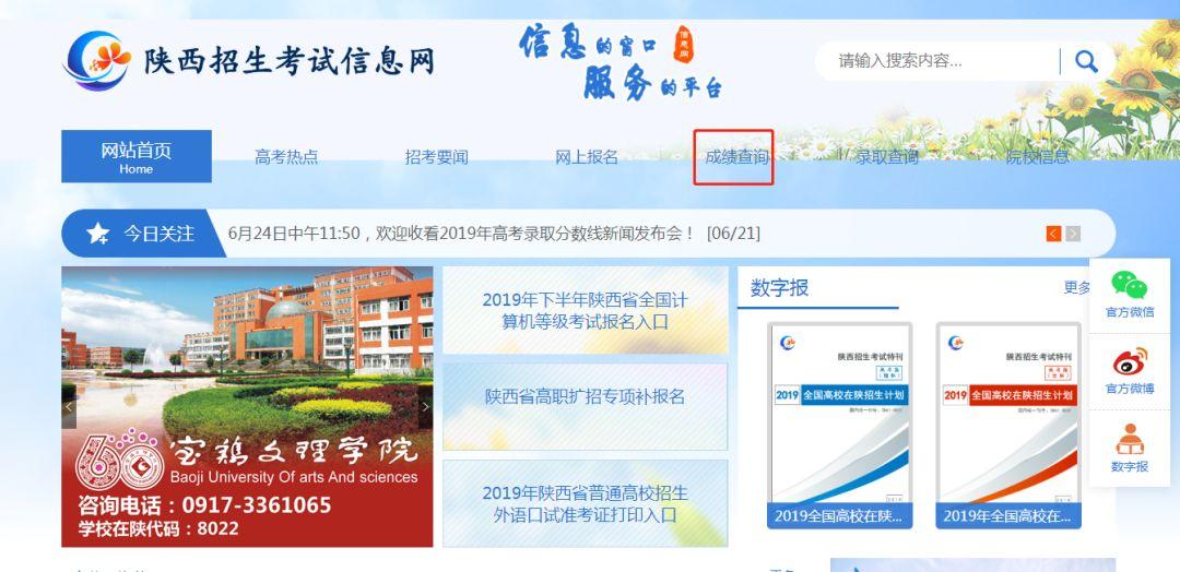 2019年西安高考成绩查询入口