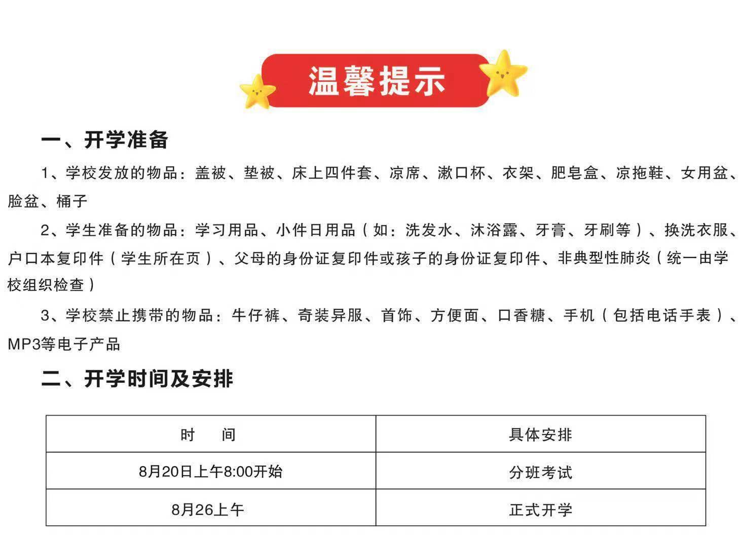 2019长沙湘郡金海初一新生入学通知