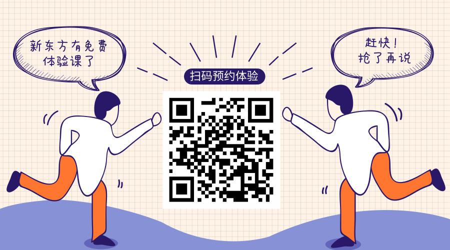 郑州新东方免费体验课