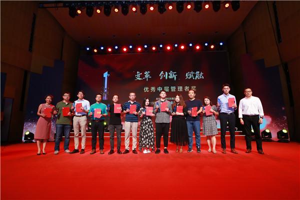 优秀基层管理者及优秀中层管理者获奖代表合影