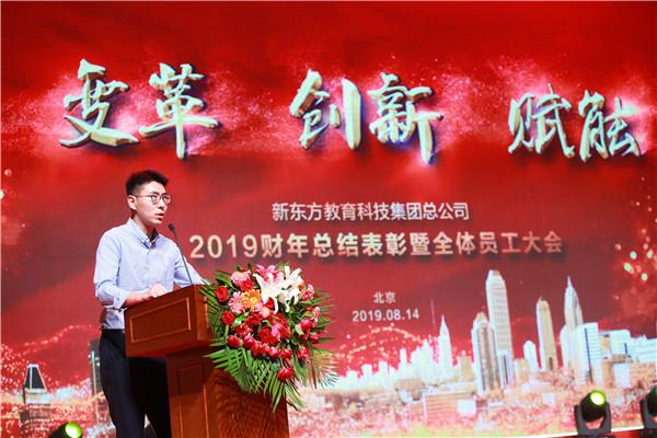 优秀管理者代表发言:教学管理部许昌博