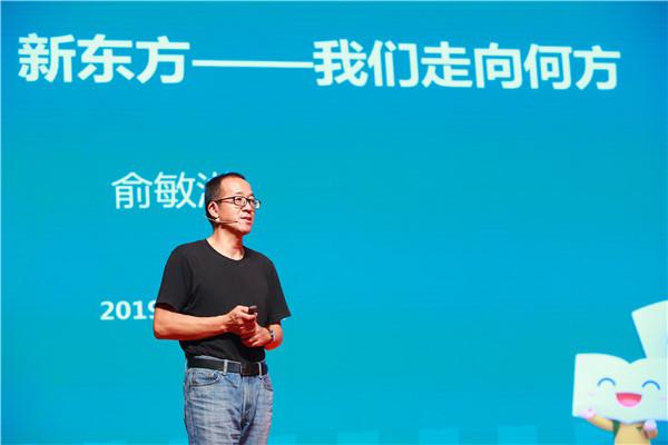 新东方教育科技集团董事长俞敏洪老师致辞