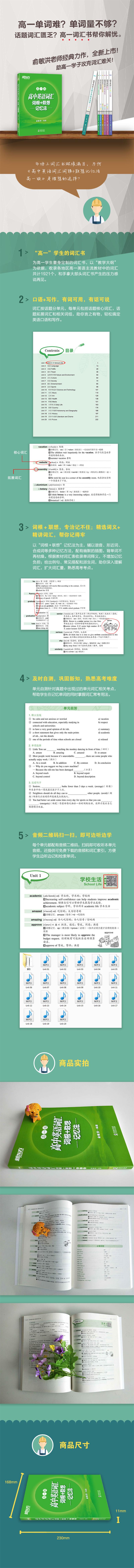 高中英语词汇词根+联想记忆法:高一版(俞敏洪老师经典力作)