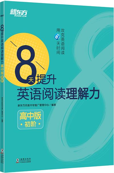 8天提升高中英语阅读理解力 高中版 初阶